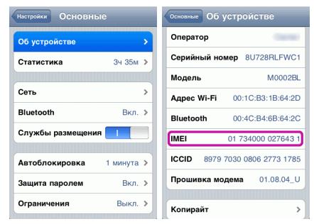 Как узнать свой imei iphone - c