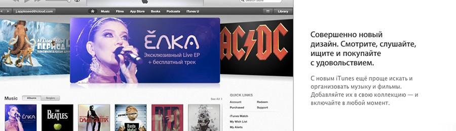 Открылся iTunes Store в России
