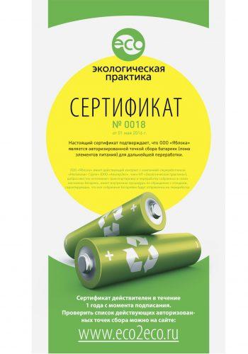 № 18 сертификат Яблока